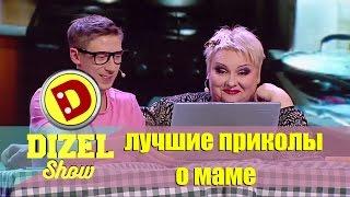 Дизель шоу: мамочки - ПРИКОЛЫ 2016 | Дизель студио, топ 5