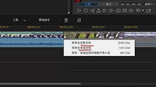 C14 影片基本剪輯