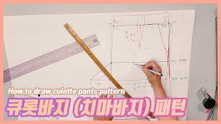 큐롯바지 (치마바지 ) 패턴 그리는 방법
