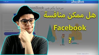 كيف سويت موقع تواصل اجتماعي خاص بي وهل يمكن انو ينافس فيسبوك؟! AnasBook screenshot 4