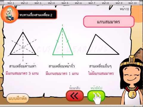 คณิตศาสตร์ ป 6 ภาค 2 ชุดที่ 2 เนื้อหา.avi