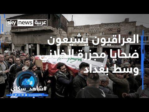 العراقيون يشيعون ضحايا مجزرة الخلاني وسط بغداد  - نشر قبل 2 ساعة
