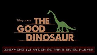 Хороший динозавр - международный трейлер (RUS)
