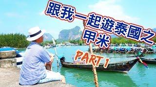 跟我一起游泰国之甲米 Part 1| Trip to Krabi, Thailand