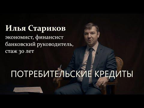 Потребительские кредиты. Стариков Илья