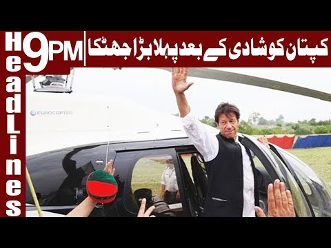 Imran Khan is in Big Trouble after Marriage - Headlines & Bulletin 9 PM - 20 February 2018 - Express