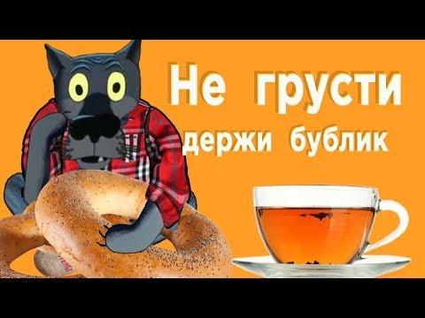 Пожелание  хорошего дня .Пошире УЛЫБОЧКУ !  Привет от Волка#ВГостяхУВолка