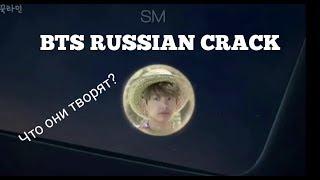 BTS RUSSIAN CRACK #4 [Я ХОЧУ ТЕБЯ ДЕТКА] [ВСТРЕЧА ЧОНГУКА И..]