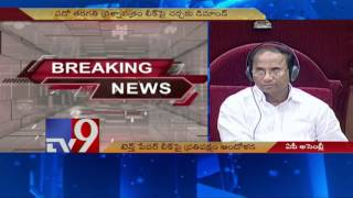 AP Assembly : YCP din over 10th Exam Paper leak - TV9