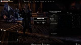 Elder Scrolls: Online (Залы Фабрикации #1)