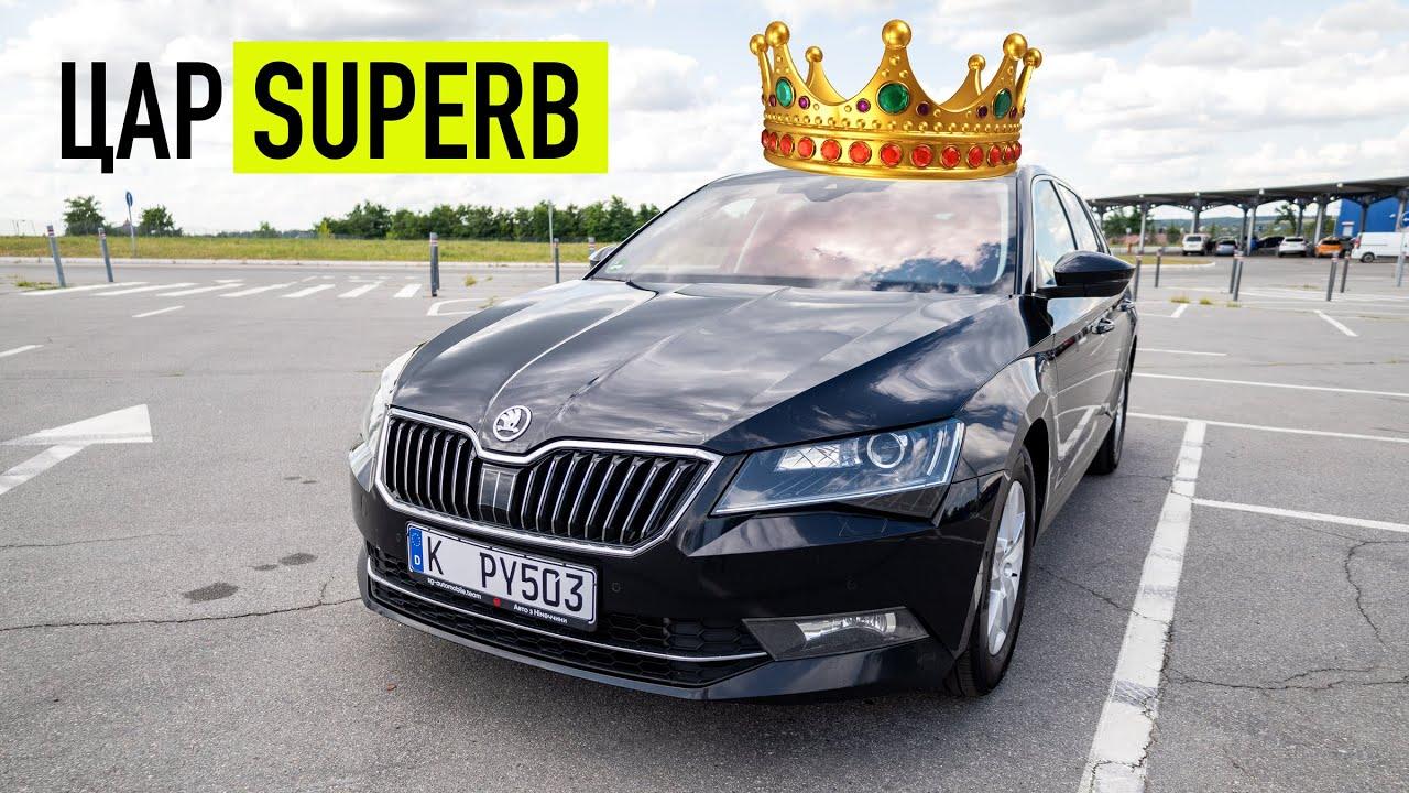 Цар Skoda Superb з Німеччини 🇩🇪 190к.с. + 4х4