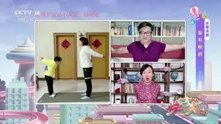 [快乐大巴]莫慧兰运动小课堂:颈椎操|CCTV少儿 - YouTube