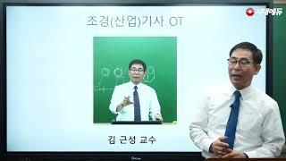 시대에듀_조경산업기사 기본이론 통합 OT(김근성T)