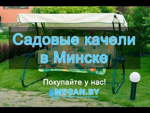 Каталог onliner. By это удобный способ купить садовые качели. Характеристики, фото, отзывы, сравнение ценовых предложений в минске.