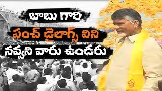 Chandrababu Naidu Strong Punch on TDP Activists || Praja Chaitanya Yatra || CBN vs TDP Activists