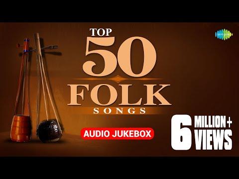 Top 50 Bengali Folk Songs | ৫০টি সেরা বাঙলা লোক সঙ্গীত  | Audio Jukebox
