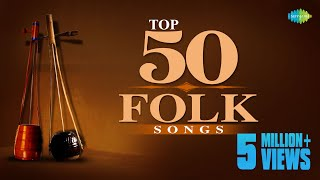 Top 50 Bengali Folk Songs | ৫০টি সেরা বাঙলা লোক সঙ্গীত  | Audio Jukebox Video