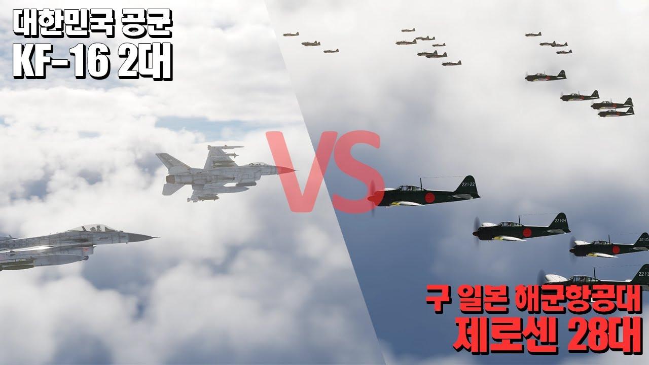 대한민국 공군 KF-16 2대 vs A6M 제로센 28대?! 2차 세계대전의 하늘로 날아가버린 조선 파이널 카운트 다운