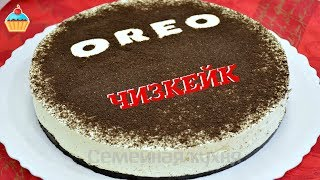 Ну, оОчень вкусный - Чизкейк OREO! Торт ОРЕО.