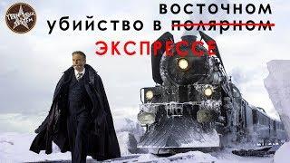 Убийство в Восточном экспрессе / обзор фильма