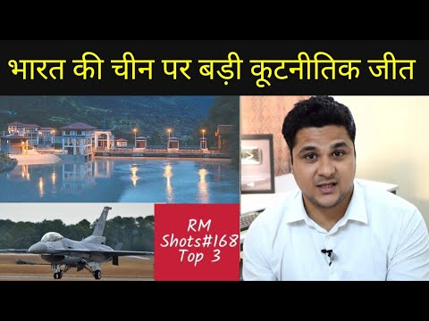 Indias Diplomatic Win On China, F-16 Wings Made In India | CaptainAntrix