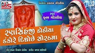 Poonam Gondaliya રણસિંહજી ડોડીયા ડંકો રે દિધો | New Gujrati Song | RDC Gujarati