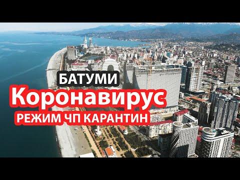 Коронавирус в Батуми, режим ЧП в Грузии, обстановка в Батуми, помощь государства (последние новости)