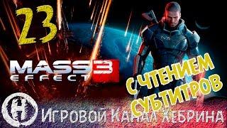 Прохождение Mass Effect 3 - Часть 23 - Последствия Чтение субтитров