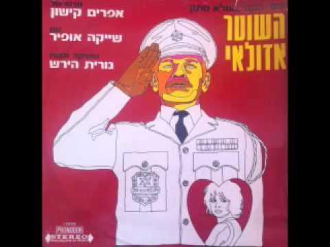 השוטר אזולאי - הפסקול המלא  The Policeman Azulai - The Original Soundtrack
