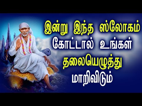 Learn About Guru | Best Sai Baba Tamil Devotional Songs | Best Tamil Devotional Songs