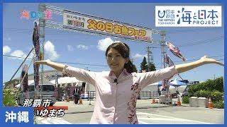 6月18日に那覇市泊いゆまちで行われた「お魚フェア」をレポート。 泊い...