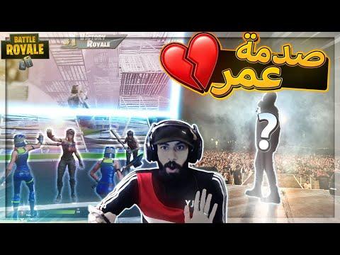 دخلت دو عشوائي وقابلت مغني عربي مشهور ( صدمة عمر والله 😭) ..!! Fortnite - xxYjYxx