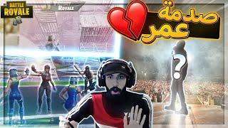 دخلت دو عشوائي وقابلت مغني عربي مشهور ( صدمة عمر والله ) ..!! Fortnite