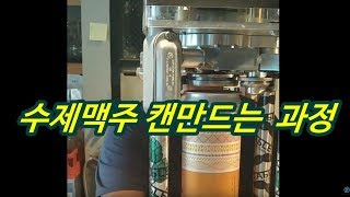 수제맥주캔 포장기 맥주캔 포장기 동영상