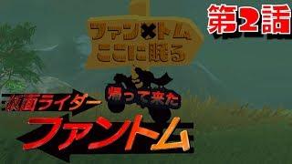 帰ってきた仮面ライダーファントム 2話 The Legend of Zelda: Breath of the Wild