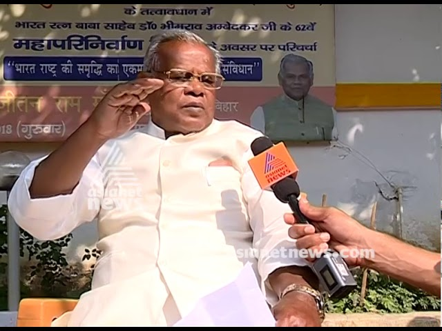 Lok sabha elections 2019:  Jitan Ram Manjhi responses to Asianet News