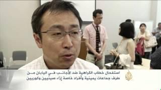 استفحال خطاب الكراهية ضد الأجانب في اليابان