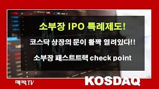 [스타트업, 소기업 엑시트 Exit] 소부장 기업 IP…