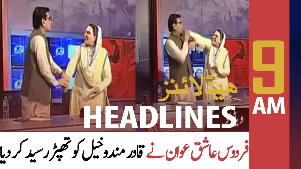 ARY News Headlines | 9 AM | 10th June 2021