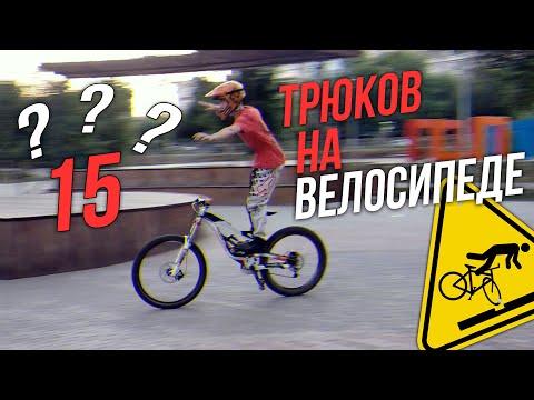 Вопрос: Как делать wheelie (вилли) на велосипеде?