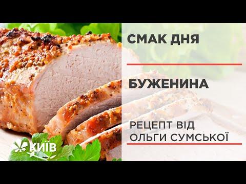 Буженина - рецепт дня від Ольги Сумської #СмакДня