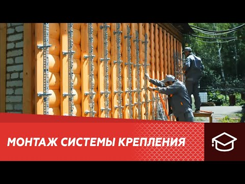 Видеоинструкция по монтажу Системы Крепления Фасадов Альта-Профиль