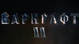 Варкрафт 2 - Русский Тизер-Трейлер(Fm)