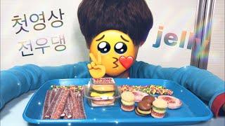 [전우댕] 갓초딩된 8살 jelly 먹방