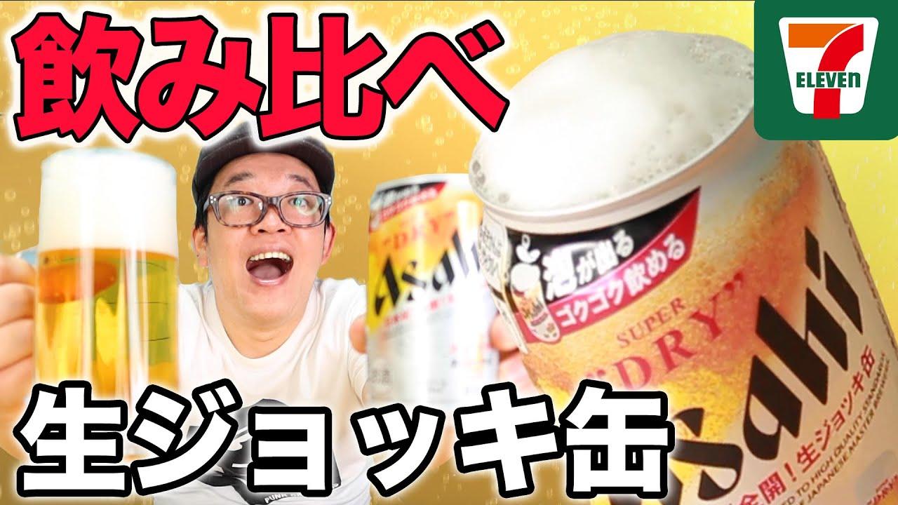 【新商品】アサヒ生ジョッキ缶とジョッキの生を飲み比べたら衝撃の結果に!