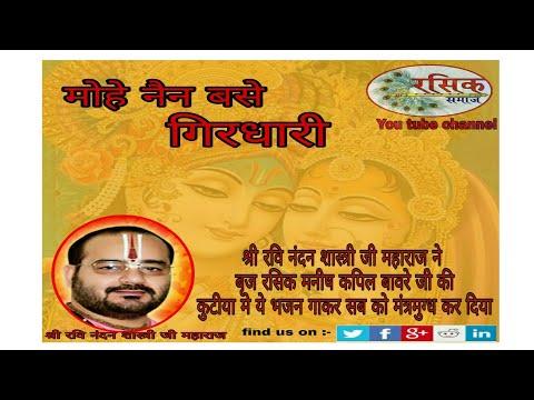 Shri Ravinandan Shastri ji maharj  Rasik Manish Kapil Bawre ji ki Kuttiya per pdhare 22 -8- 2018