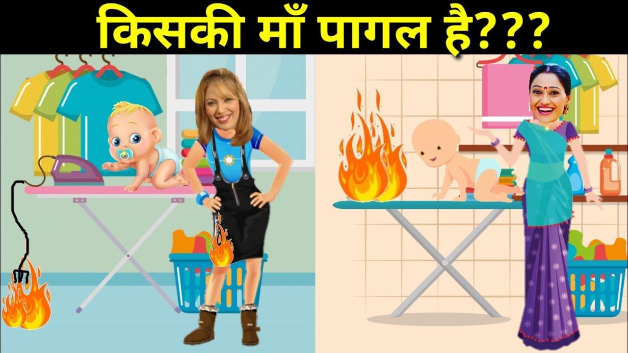 इनमे कौन पागल है | दिमागी सवाल | tmkoc paheliyan | jasoosi paheli | tmkoc in hindi | think u can