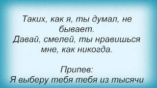 Слова песни Винтаж - Танцуй в последний раз