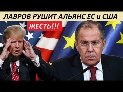 СР0ЧН0!!! ЛАВРОВ РУШИТ АЛЬЯНС ЕВРОСОЮЗА и США - новости мира
