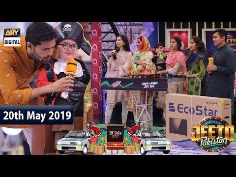 Jeeto Pakistan  Guest: Hania Amir & Kamran Akmal  20th May 2019
